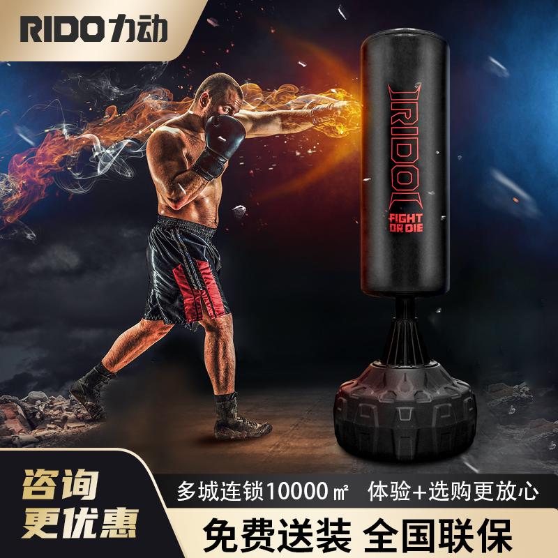 力动(RIDO)立式拳击沙袋PB20